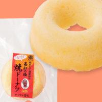 高知の極 焼ドーナツ